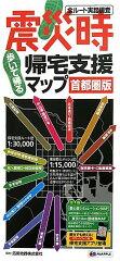 【送料無料】震災時帰宅支援マップ(首都圏版)3版