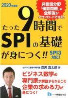 たった9時間でSPIの基礎が身につく!!(2020年度版)