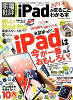 iPadがまるごとわかる本(2019)