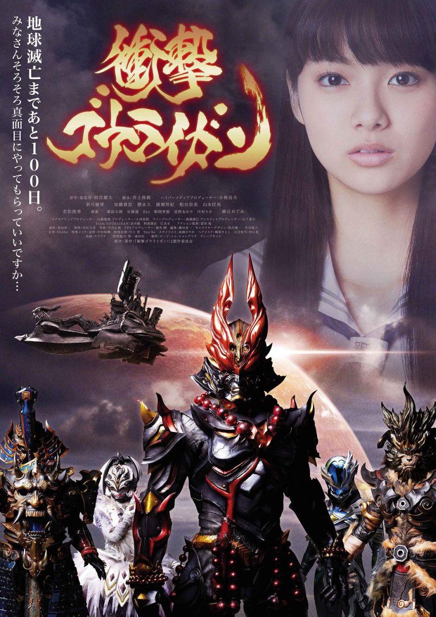 衝撃ゴウライガン!! <オリジナル版>VOL.1【Blu-ray】画像