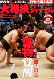 【楽天ブックスならいつでも送料無料】NHK大相撲ジャーナル 2015年 06月号 [雑誌]
