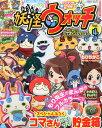 オールカラーコミックス 妖怪ウォッチ Vol.4 2015年 06月号 [雑誌]
