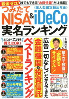 つみたてNISA&iDeCo実名ランキング