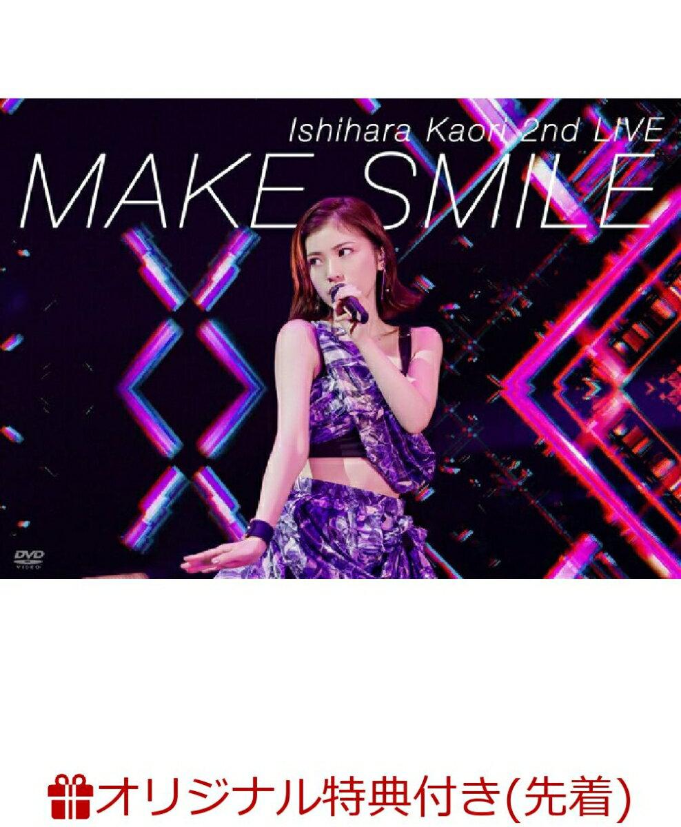 【楽天ブックス限定先着特典】石原夏織 2nd LIVE「MAKE SMILE」DVD(2L判ブロマイド)