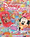 ディズニーといっしょブック 2015年 6月号