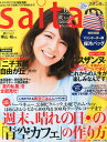 saita (サイタ) 2015年 6月号