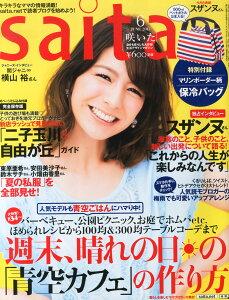 【楽天ブックスならいつでも送料無料】saita (サイタ) 2015年 06月号 [雑誌]