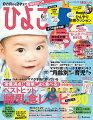 ひよこクラブ 2015年 06月号 [雑誌]