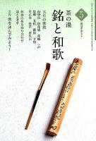 茶の湯銘と和歌(5)