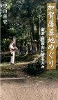 加賀藩墓地めぐり 金沢・野田山に眠る人々 [ 中山善壱 ]