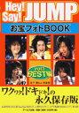【楽天ブックスならいつでも送料無料】Hey! Say! JUMPお宝フォトbook(vol.1(BEST編)) ...