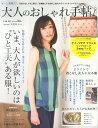 大人のおしゃれ手帖 2015年6月号