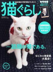 【楽天ブックスならいつでも送料無料】猫ぐらし 2015年 06月号 [雑誌]