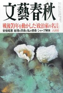 【楽天ブックスならいつでも送料無料】文藝春秋 2015年 06月号 [雑誌]