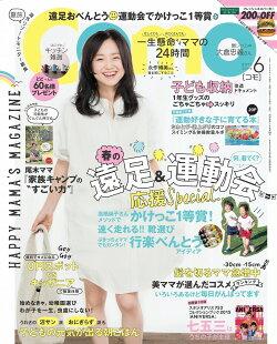 Como (コモ) 2015年 06月号 [雑誌]