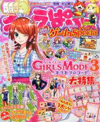 キャラぱふぇ ゲームSpecial (スペシャル) 2015 SPRING 2...