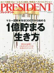 PRESIDENT (プレジデント) 2015年 6/29号 [雑誌]