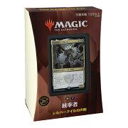 マジック:ザ・ギャザリング ストリクスヘイヴン:魔法学院 統率者デッキ 日本語版 シルバークイルの声明【1個】