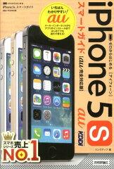【送料無料】ゼロからはじめるiPhone 5sスマートガイド(au完全対応版) [ リンクアップ ]