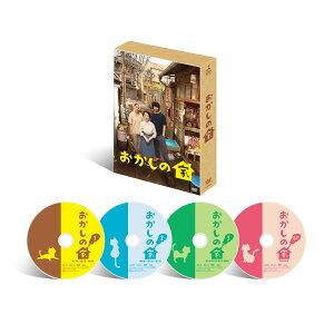 おかしの家 DVD-BOX [ オダギリジョー ]