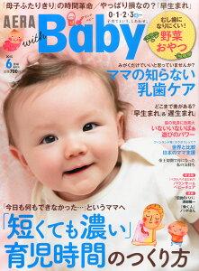 AERA with Baby (アエラ ウィズ ベビー) 2015年 06月号 [雑誌]