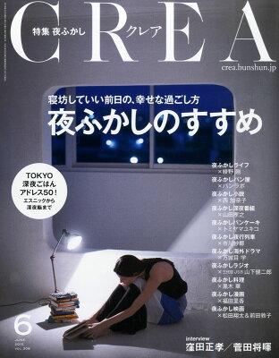 【楽天ブックスならいつでも送料無料】CREA (クレア) 2015年 06月号 [雑誌]