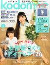 kodomoe (コドモエ) 2015年 6月号