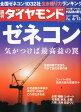 週刊 ダイヤモンド 2015年 6/13号 [雑誌]
