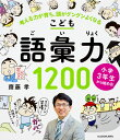 小学3年生から始める!こども語彙力1200 考える力が育ち、頭がグングンよくなる [ 齋藤 孝 ]