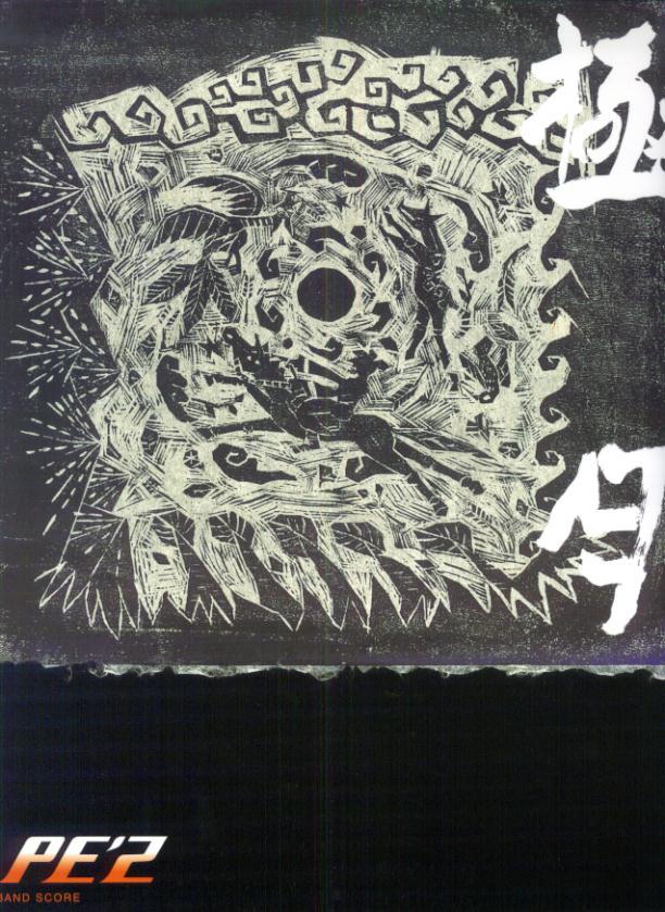 「極月ーKIWAMARIZUKI」改訂新版画像