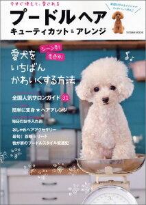 【送料無料】プードルヘアキューティカット&アレンジ
