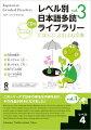 レベル別日本語多読ライブラリー レベル4 vol.3