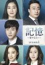 記憶〜愛する人へ〜 DVD-BOX1 [ イ・ソンミン ]