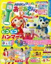 NHKのおかあさんといっしょ 2016年 06月号 [雑誌]