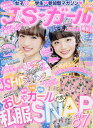 JSガール Vol.32 2016年 6月号