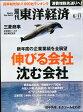 週刊 東洋経済 2016年 6/11号 [雑誌]
