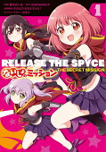 RELEASE THE SPYCE(リリース ザ スパイス)