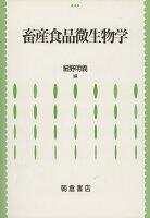 【謝恩価格本】畜産食品微生物学