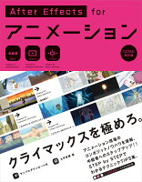 9784802510660 - 2021年Adobe After Effectsの勉強に役立つ書籍・本