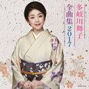 多岐川舞子全曲集 2017 [ 多岐川舞子 ]