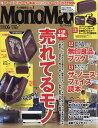 Mono Max (モノ・マックス) 2016年 6月号