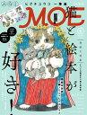 MOE (モエ) 2016年 06月号 【数量限定特典・ヒグチユウコポストカード】