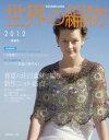 世界の編物(2012春夏号)