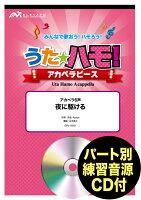 夜に駆ける / YOASOBI アカペラ楽譜 参考音源CD付 EPV-0061