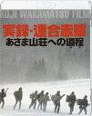 【送料無料】【GWポイント3倍】実録・連合赤軍 あさま山荘への道程【Blu-ray】 [ 坂井真紀 ]