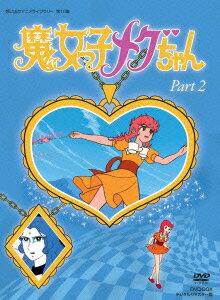 魔女っ子メグちゃん DVD-BOX デジタルリマスター版 Part2画像
