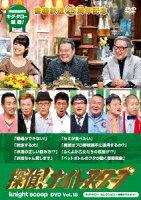 探偵!ナイトスクープ DVD Vol.18 キダ・タロー セレクション〜輪唱ができない!〜
