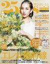 25ans mini (ヴァンサンカン ミニ) 2016年6月号