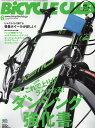 BiCYCLE CLUB (バイシクル クラブ) 2016年 6月号