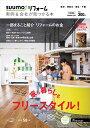 SUUMO (スーモ) リフォーム実例 & 会社が見つかる本 首都圏版 SUMMER.2016...
